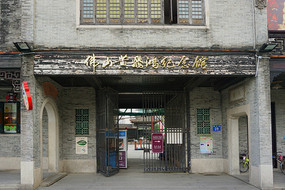 广东省佛山黄飞鸿纪念馆外景