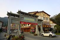 荔波小七孔美食街及牌楼