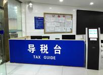 税务局办税服务大厅导税台