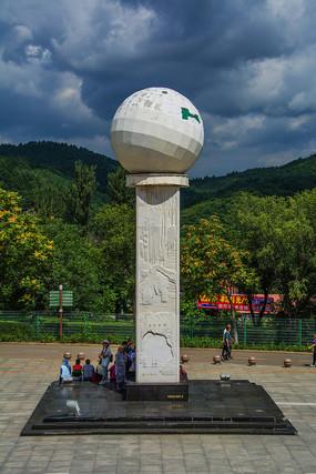 本溪地质博物馆方柱地球标志碑