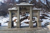 德政碑林石坊