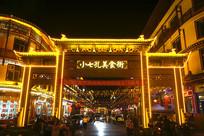 荔波小七孔美食街及牌楼夜景