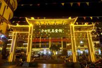 黔南小七孔美食街及牌楼夜景