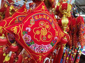 福字中国结
