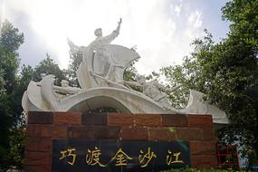云南元谋红军长征巧渡金沙江雕塑