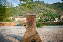 中国界碑石碑