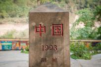 中国界碑石刻