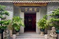 广东佛山祖庙的叶问堂