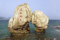 大梅沙海滨公园天长地久石碑