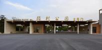上海顾村公园大门