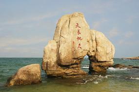 深圳大梅沙礁石天长地久石刻