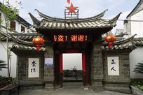 建水古城古香古色的崇正社区