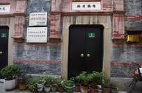 上海中央机关旧址纪念馆
