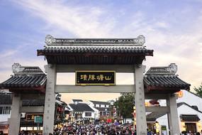 苏州山塘街的牌楼