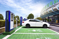 新能源汽车充电站