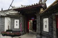 云南建水古城老街古色宅院