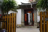 云南建水古城老街民宅庭院