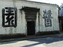 老上海酱园