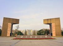 成都市四川师范大学大门