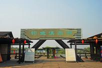 深圳海上田园国际标准钓鱼场