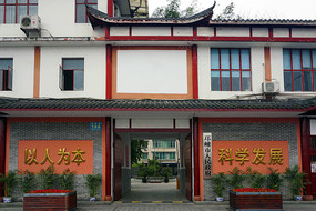 成都邛崃市政府大楼