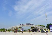 成都紫颐香薰山谷广场