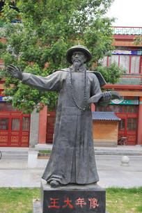 清代王大年雕像