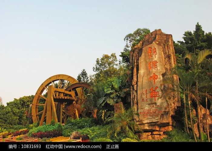 深圳锦绣中华石碑 图片