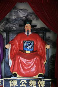 韩魏公雕像