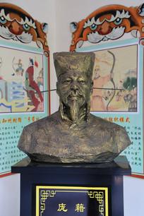 庞籍雕像北宋