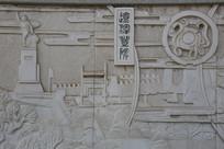 锦州古代历史浮雕