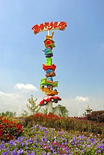 成都国色天乡童话乐园广场雕塑