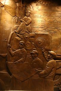 东北工业基地工人浮雕