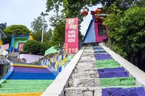 美丽乡村集云村彩色台阶
