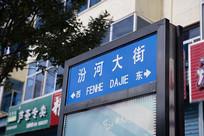 静乐县汾河大街路牌