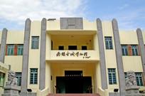 深圳南头古城博物馆