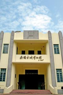 深圳新安故城-南头古城博物馆