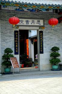 深圳老东门思月书院外景