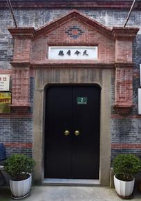 老上海石库门