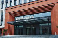 上海交大的安泰经济与管理学院