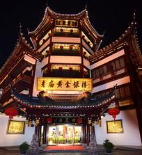 上海豫园古建筑 晏海阁