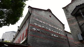 上海中共一大会址建筑