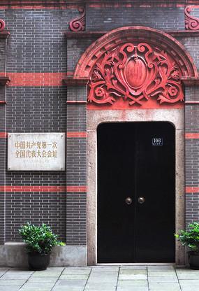上海中共一大遗址