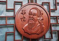 神医华佗红木浮雕