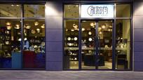 中式餐具商店