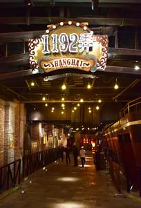 世纪汇1192弄老上海风情街