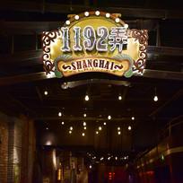 1192弄老上海招牌
