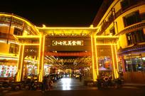 黔南荔波驾欧-小七孔美食街