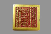 七世达赖喇嘛的金印