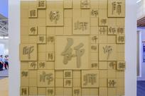 中华文化背景
